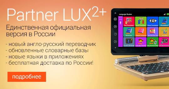 ����� �������� ��� Partner LUX2