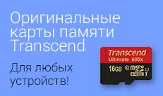 Оригинальные карты памяти Transcend