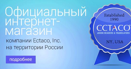 Perevodov.net является  официальным представителем компании Ectaco, Inc