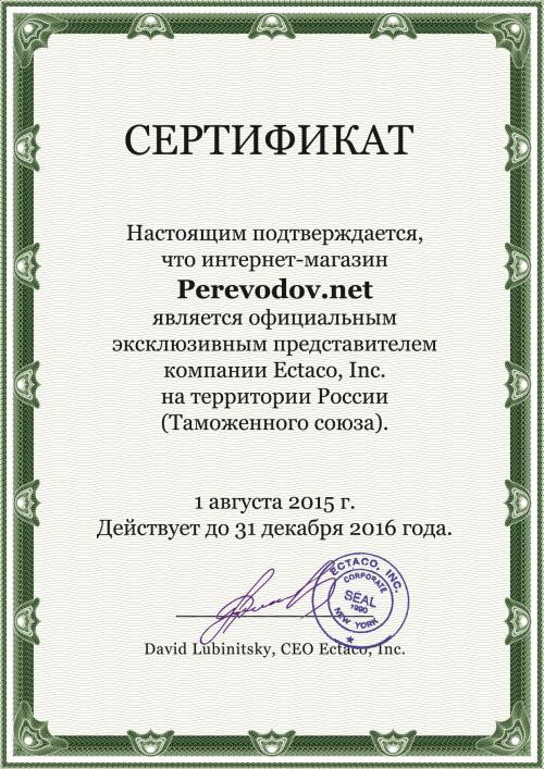 Perevodov.net является официальным эксклюзивным представителем компании Ectaco, Inc