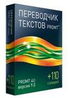 PROMT 4U версия 9.0 + словари