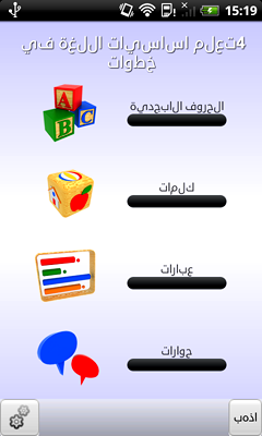 Learn English - Language Teacher for Arabic Speakers for Android