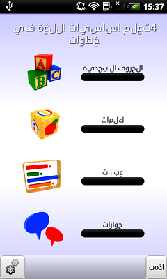 Learn French - Language Teacher for Arabic Speakers for Android