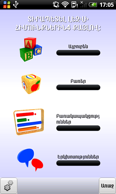 Learn Russian - Language Teacher for Armenian Speakers for Android
