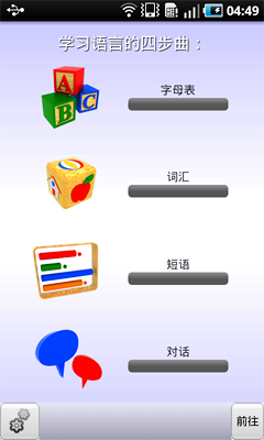 Learn Spanish - Language Teacher for Chinese Speakers for Android