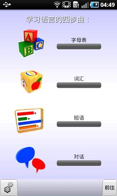 Spanisch Lernen - Language Teacher für Chinesisch Muttersprachler für Android