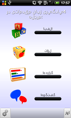 Learn English - Language Teacher for Persian Speakers for Android
