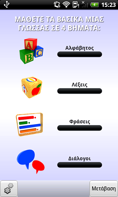 Learn English - Language Teacher for Greek Speakers for Android