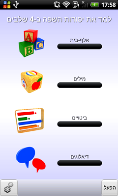 Learn English - Language Teacher for Hebrew Speakers for Android