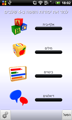 Learn Russian - Language Teacher for Hebrew Speakers for Android
