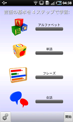 Learn English - Language Teacher for Japanese Speakers for Android