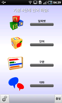 Learn English - Language Teacher for Korean Speakers for Android