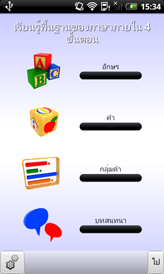 Learn English - Language Teacher for Thai Speakers for Android