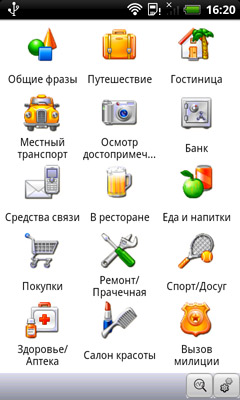 Ectaco Talking Phrasebook Russian <-> Ukrainian for Android