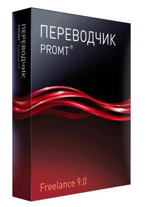 PROMT Freelance 9.0
