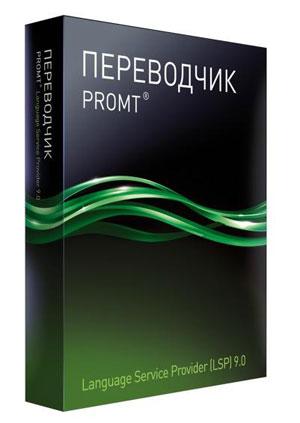 PROMT Language Service Provider (LSP) 9.0