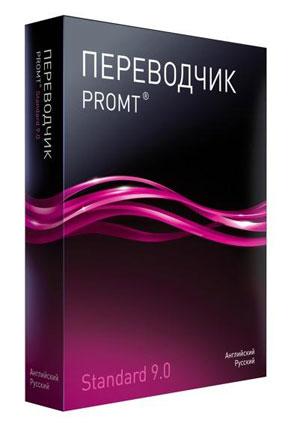 PROMT Standard 9.0 англо-русский и русско-английский