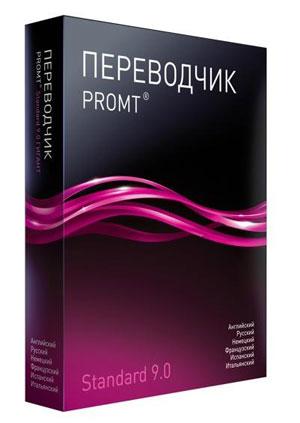 PROMT Standard 9.0 ГИГАНТ