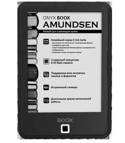 ONYX BOOX Amundsen
