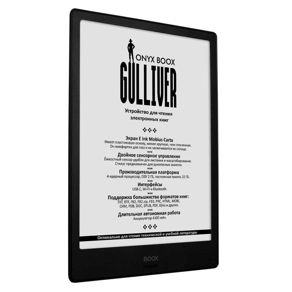 ONYX BOOX Gulliver (Note)